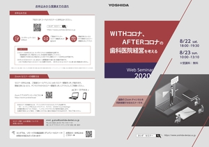 【web LIVEセミナー】WITHコロナ、AFTERコロナの歯科医院経営を考える