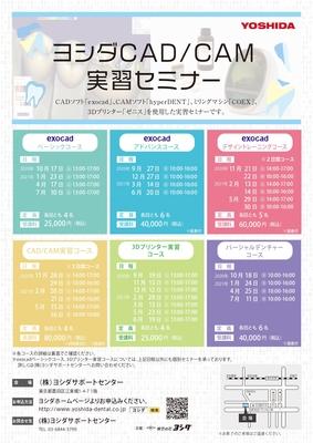 ヨシダCAD/CAM 実習セミナー パーシャルデンチャーコース