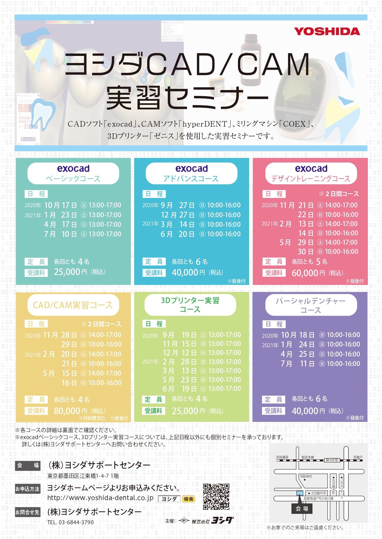 ヨシダCAD/CAM 実習セミナー 3Dプリンター実習コース
