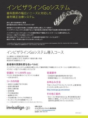 【オンライン講座】インビザライン Go システム導入コース