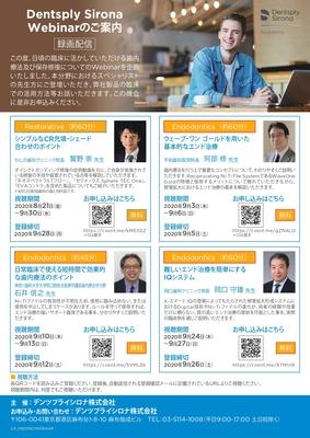 【9/24〜9/27 Web配信】難しいエンド治療を簡単にする IQシステム