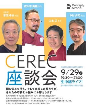 CEREC座談会
