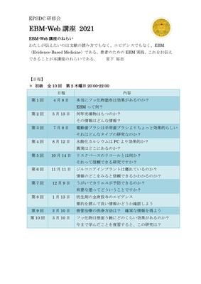 【EPSDC研修会】 宮下裕志のEBMオンラインセミナー 2021年度スケジュール《初級講座》