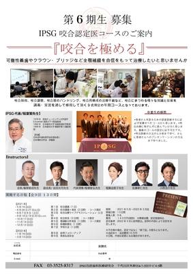 第6期 IPSG『咬合認定医コース』