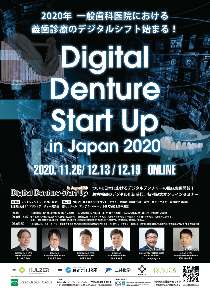 Digital Denture Start Up in Japan 2020 義歯補綴のデジタル化新時代、スタートアップ特別記念オンラインセミナー
