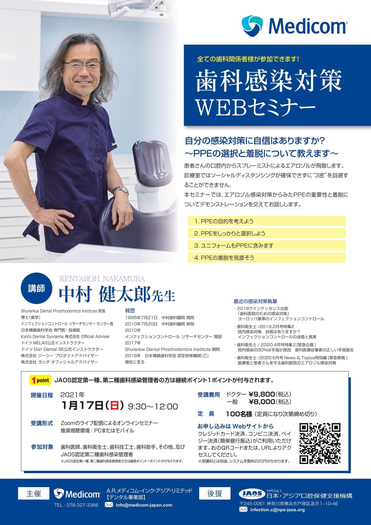 【歯科感染対策WEBセミナー】自分の感染対策に自信はありますか?〜PPEの選択と着脱について教えます〜