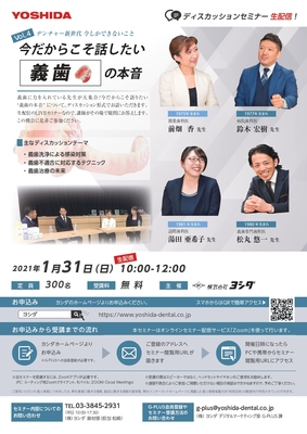 【web LIVEセミナー】デンチャー新世代 今しかできないこと Vol.4
