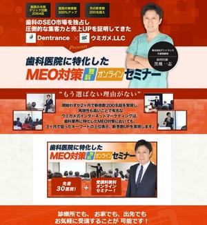 MEO対策オンラインベーシックセミナー