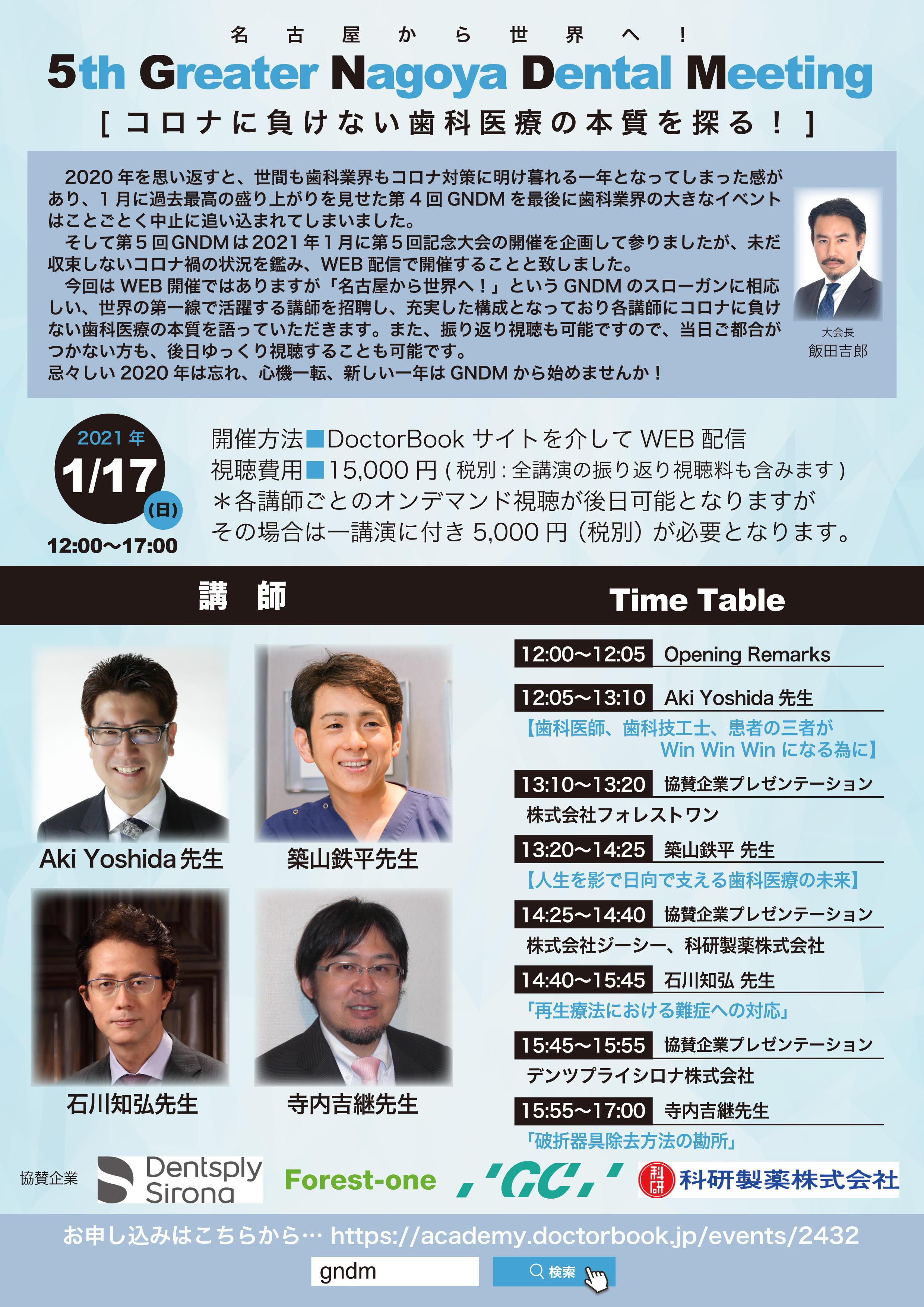2021年GNDM 5th ONLINEセミナー「コロナに負けない歯科医療の本質を探る!」