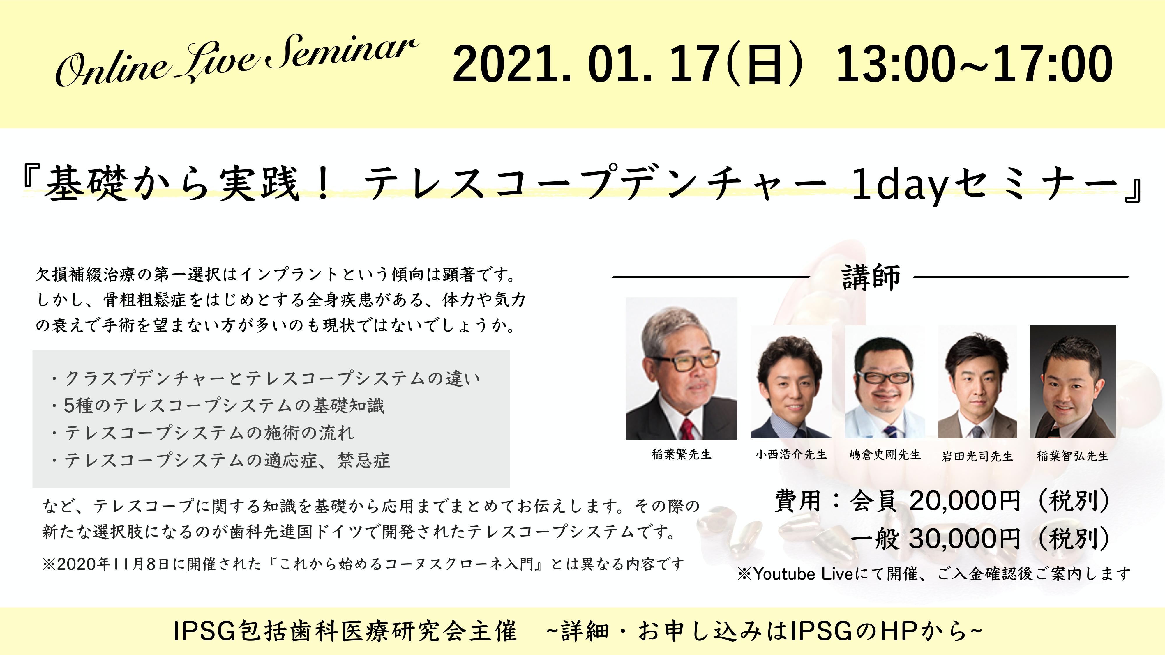 【オンライン開催】テレスコープシステムセミナー
