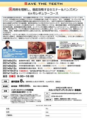歯周病を理解し、徹底攻略するセミナー&ハンズオン6か月レギュラーコース