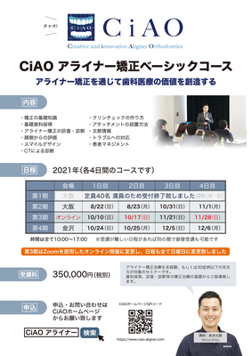 CiAOアライナー矯正ベーシックコース in 大阪(代2期)