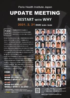 【UPDATEMEETING】RESTART WITH WHY ~内なる心に火をつけろ~