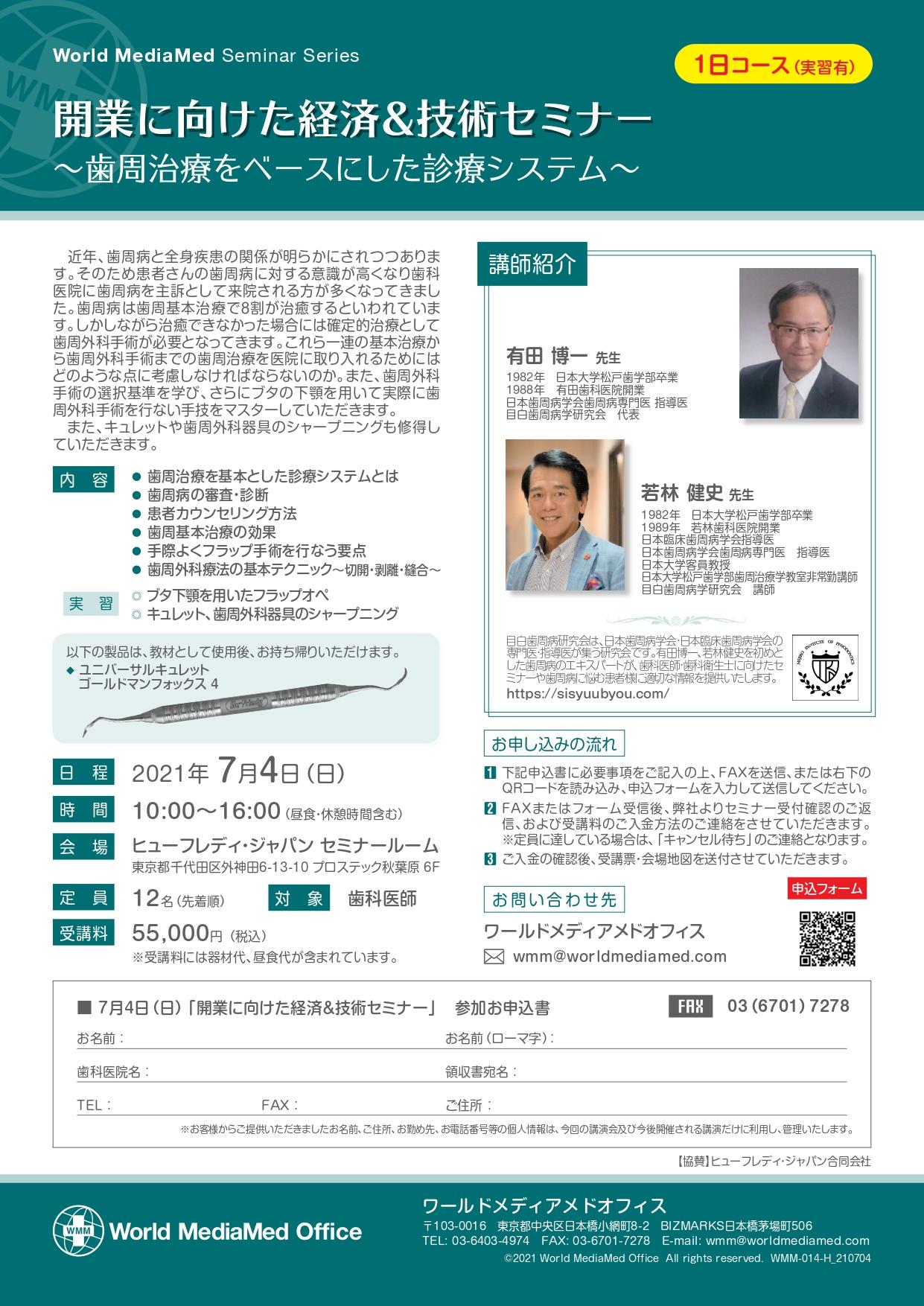【キャンセル待ち】開業に向けた経済&技術セミナー 〜歯周治療をベースにした診療システム〜