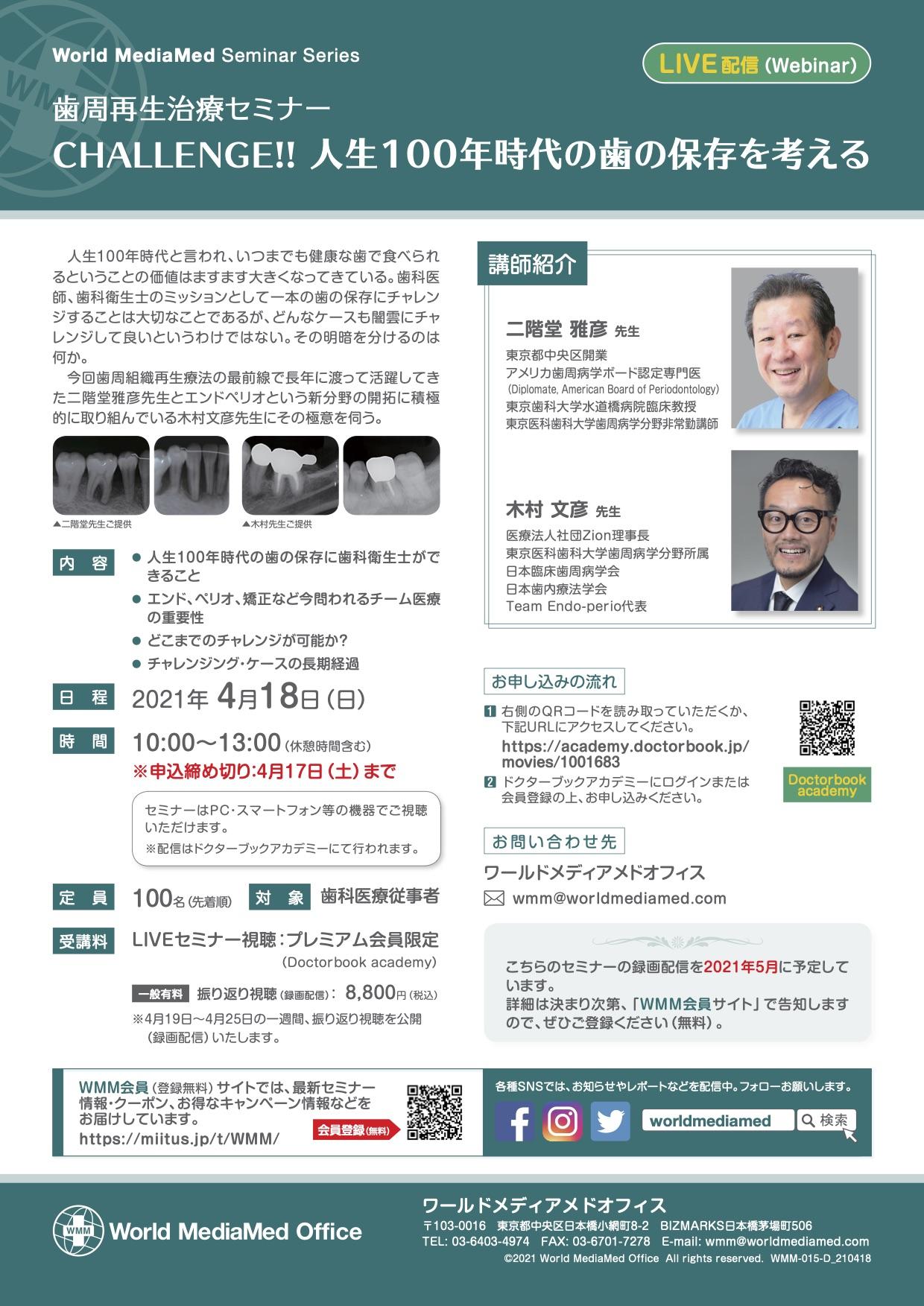 歯周再生治療セミナー  CHALLENGE!! 人生100年時代の歯の保存を考える