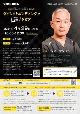 【web LIVEセミナー】ダイレクトボンディングのトリセツ