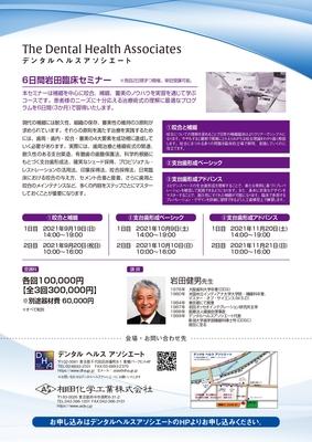 6日間岩田臨床セミナー