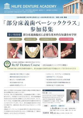 部分床義歯ベーシッククラス 第二期