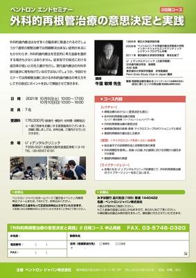 外科的再根管治療の意思決定と実践[2日間コース] 【満席・キャンセル待ちのみ受付中】