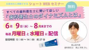 すべての歯科衛生士にきいてほしい「歯科衛生士のダイナミズムとは」8月18日(水)開催