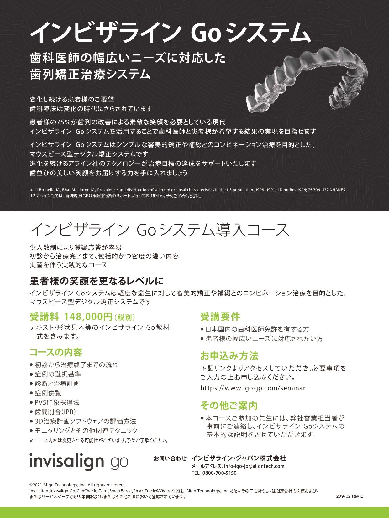 【オンライン講座】インビザライン Go システム導入コース 10月14日(木)