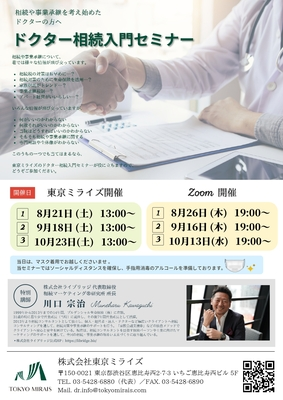 ドクター相続入門セミナー 10月23日 東京ミライズ開催