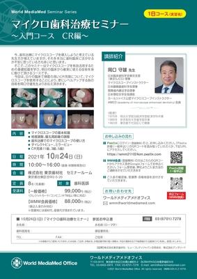 マイクロ歯科治療セミナー ~入門コース CR編~