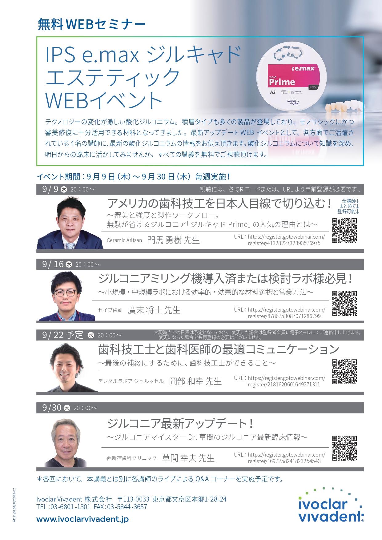 ジルキャドmax.e IPS エステティックWEBイベント〜ジルコニアミリング機導入済または検討ラボ様必見!〜
