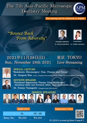 The 7th Asia-Pacific Microscopic Dentistry Meeting  (2021-11-28 ライブ配信)