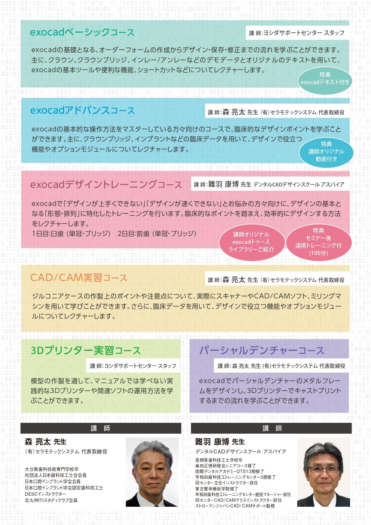 ヨシダCAD/CAM 実習セミナー exocad ベーシックコース