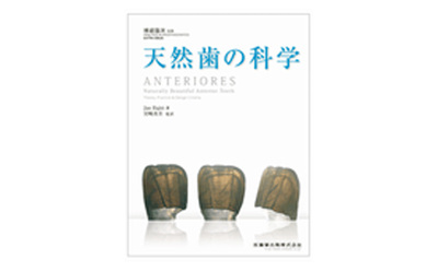 隔月刊「補綴臨床」別冊 天然歯の科学