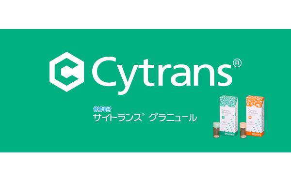 サイトランス グラニュール(Cytrans Granules)