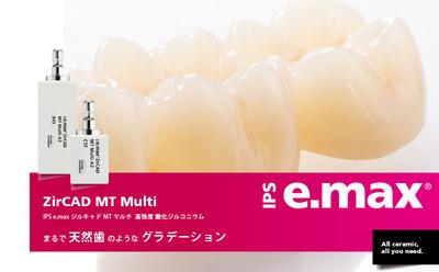 IPS e.max ジルキャド MT マルチ