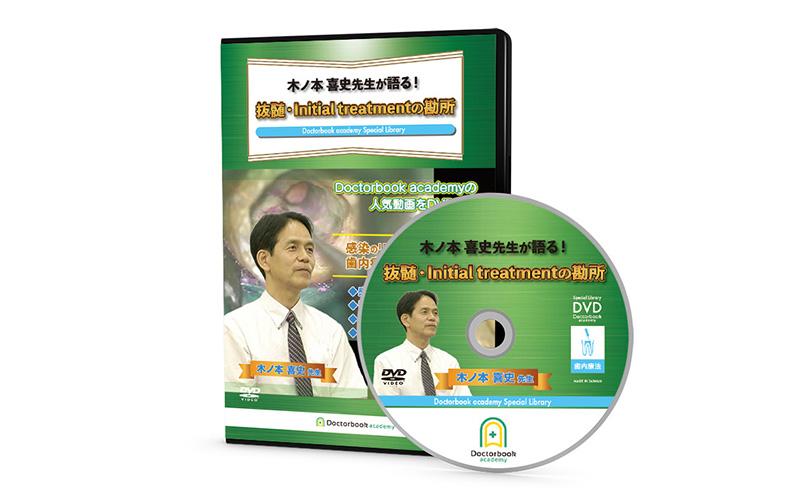 【DVD】抜髄・Initial treatmentの勘所(木ノ本喜史先生)