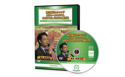 【DVD】矯正歯科のトレンド カリエールシステムSAGITTAL FIRSTの優位性(螺良典秀先生)