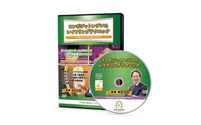 【DVD】コンポジットレジンのレイヤリングテクニック(宮崎 真至先生)