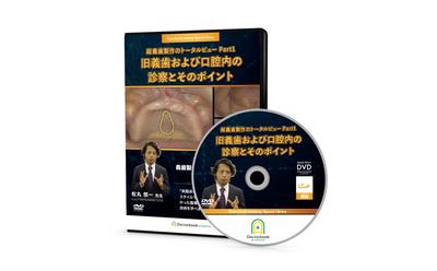 【DVD】総義歯製作のトータルビュー Part1 旧義歯および口腔内の診察とそのポイント(松丸悠一先生)