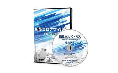【DVD】新型コロナウイルス影響下での歯科医院経営 時流予測