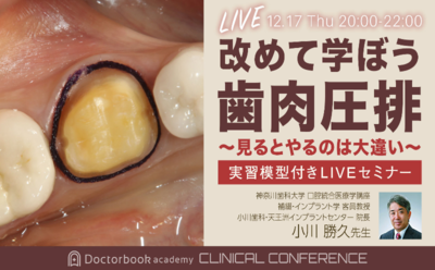 実習模型付き「改めて学ぼう歯肉圧排~見るのとやるのは大違い!~」小川勝久先生 クリニカル・カンファレンス