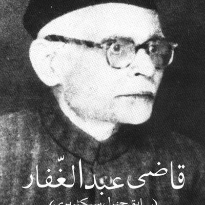 Qazi 'Abd al-Ghaffar