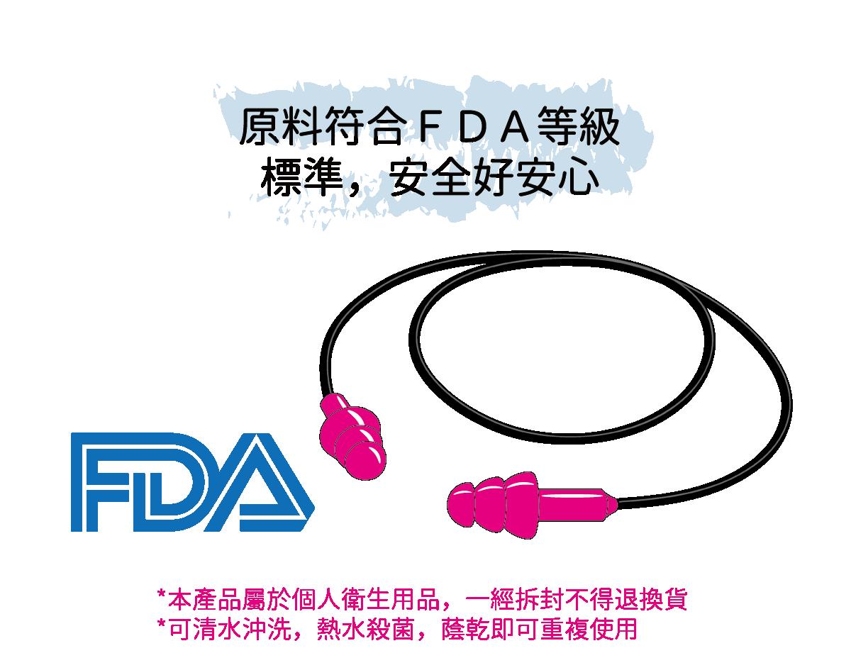 符合FDA等級標準,安全衛生