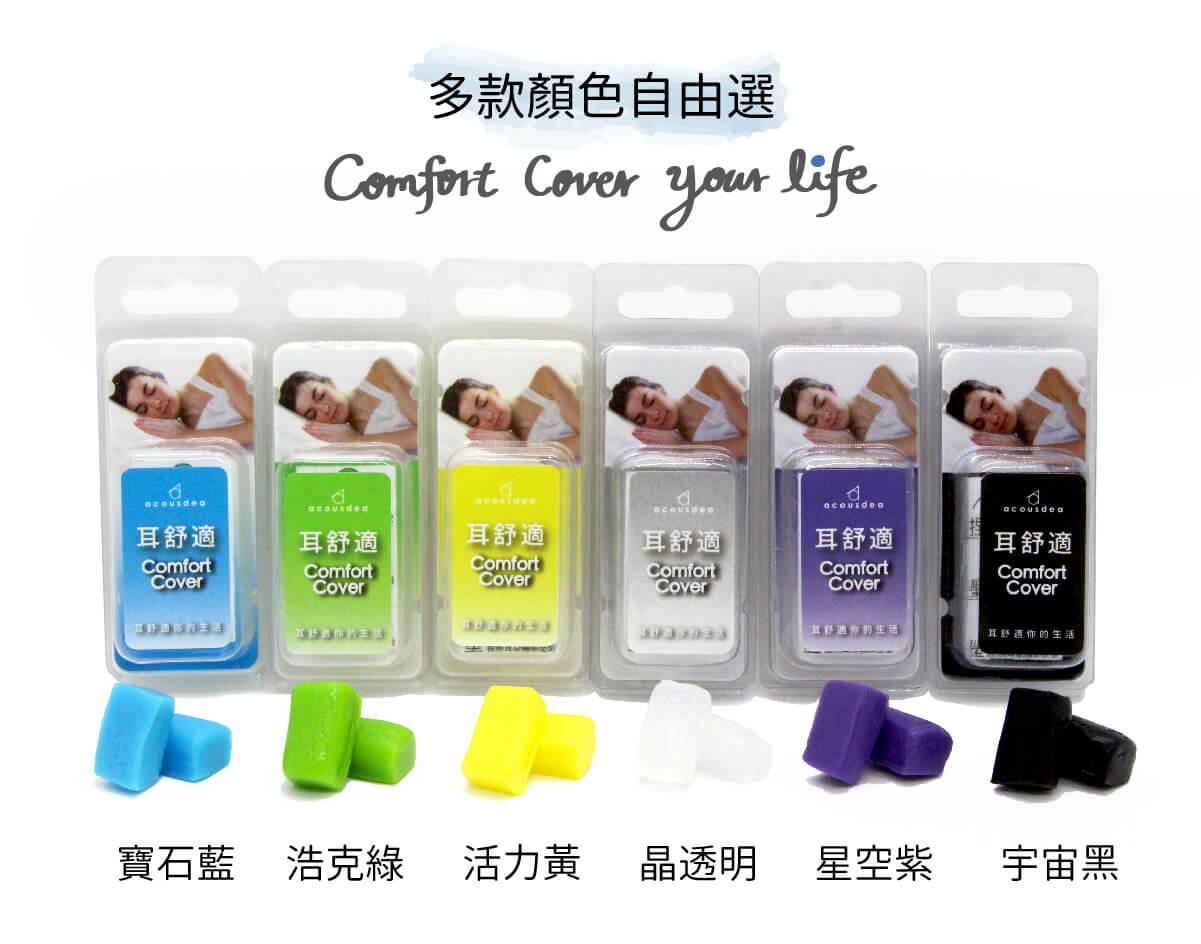 史上最舒適的降噪耳塞-耳舒適,最多可降噪40dBSPL,多款顏色