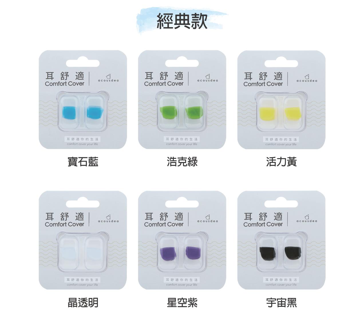 耳舒適經典款,最多可降噪40dBSPL,多款顏色任選