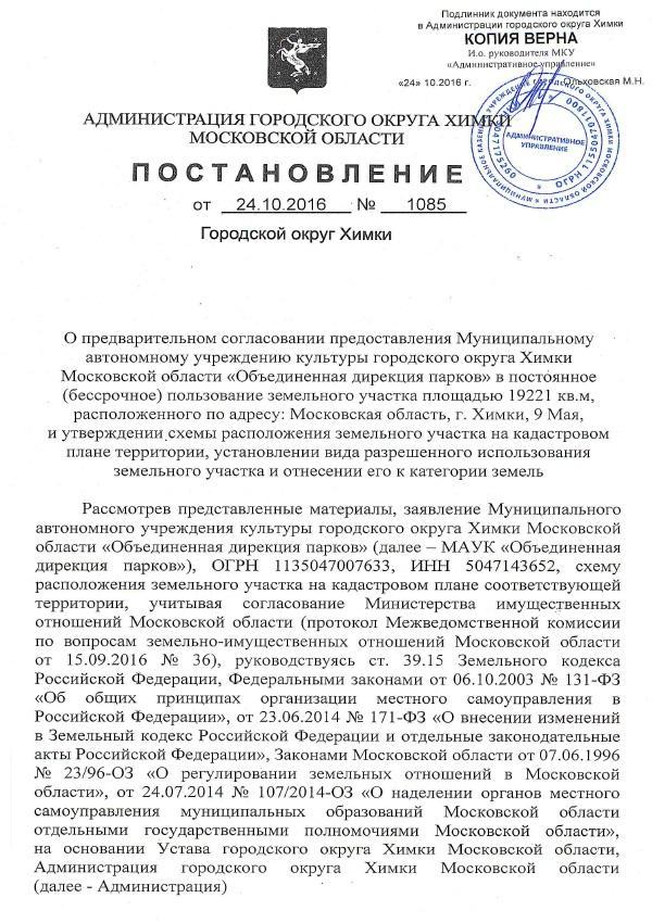 земельный кодекс московской области