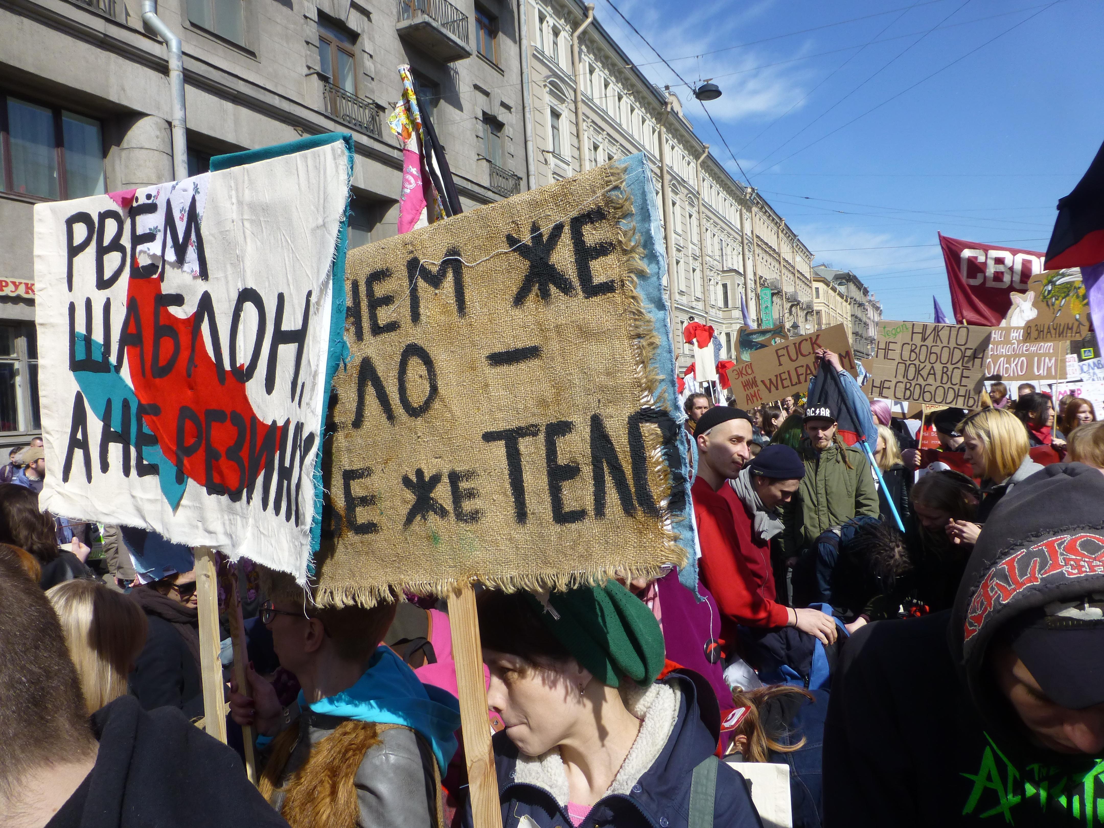 Организации по защите секс работников в россии