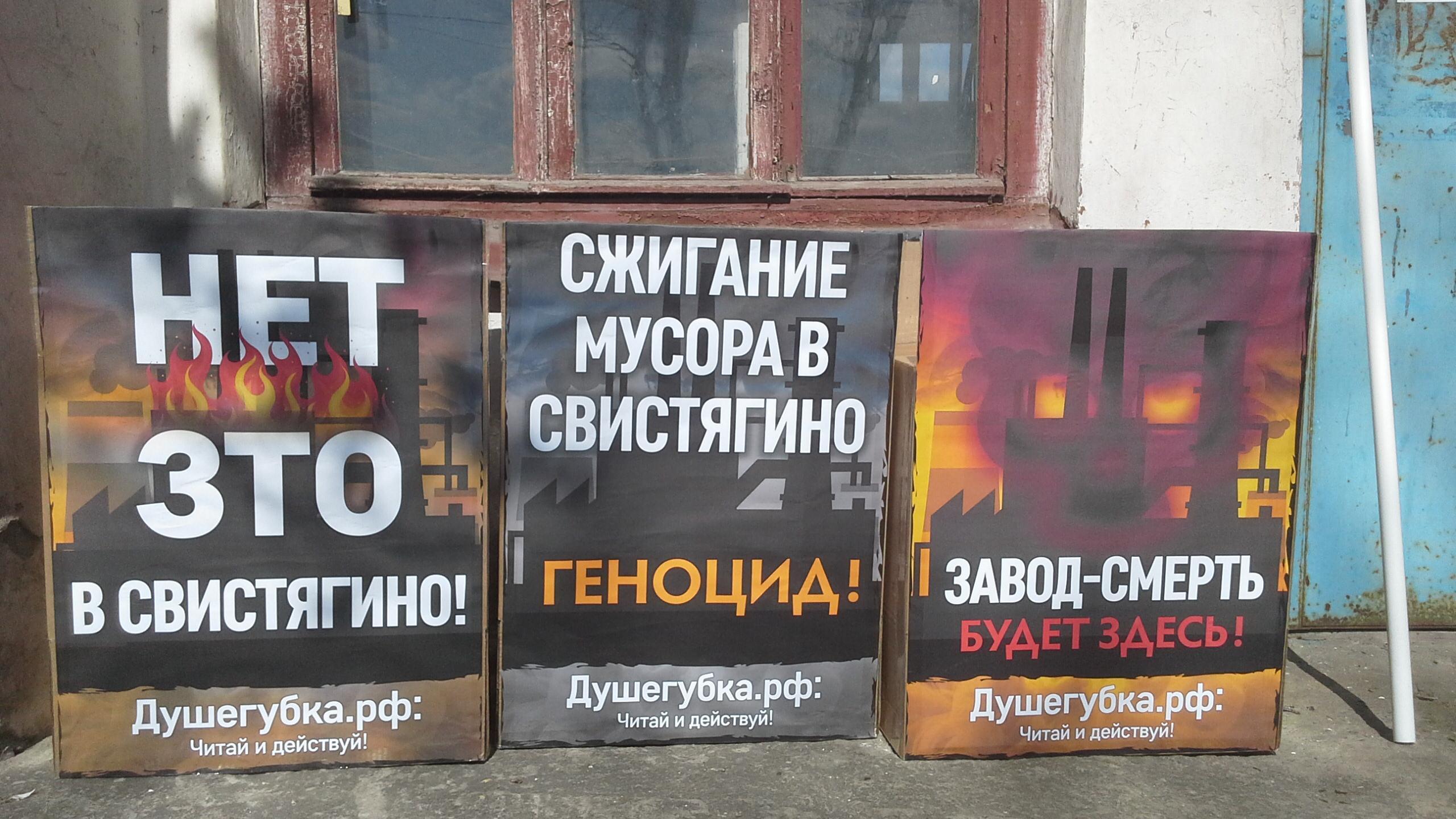 ВПодмосковье протестующие против возведения завода перекрыли дорогу
