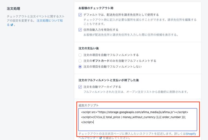 Shopify専用コンバージョンタグ2