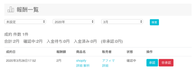 Shopifyアフィリエイト成約確認