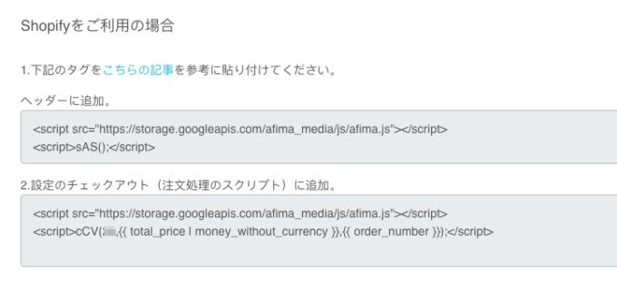 Shopify_専用コンバージョンタグ