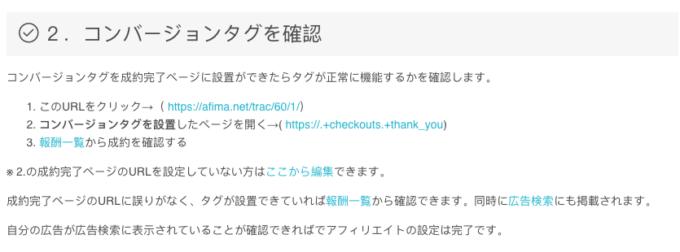Shopifyコンバージョンタグ動作確認